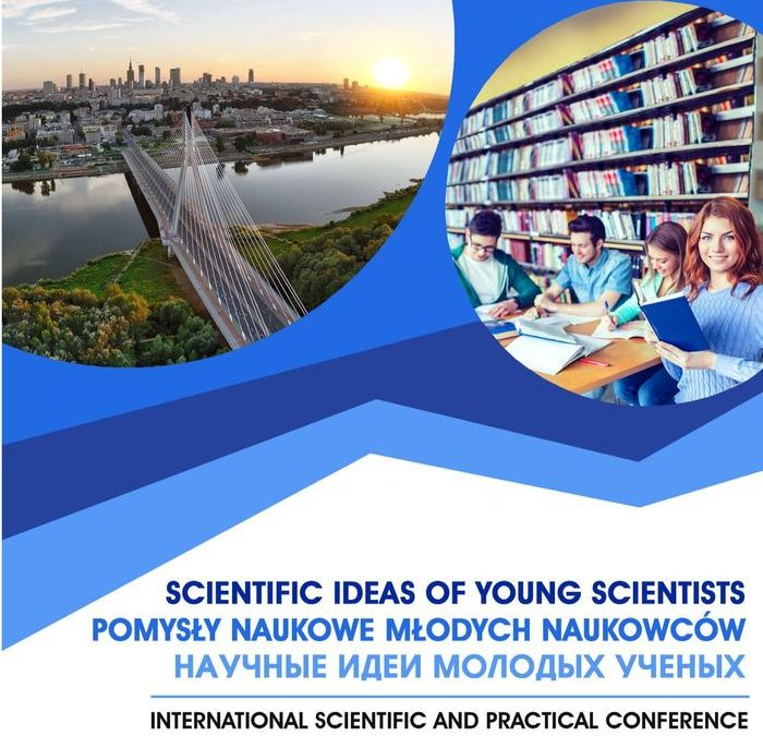 Scientific ideas of young scientists, August, 2020