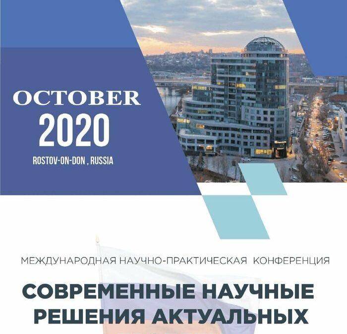 Современные научные решения актуальных проблем, Октябрь, 2020