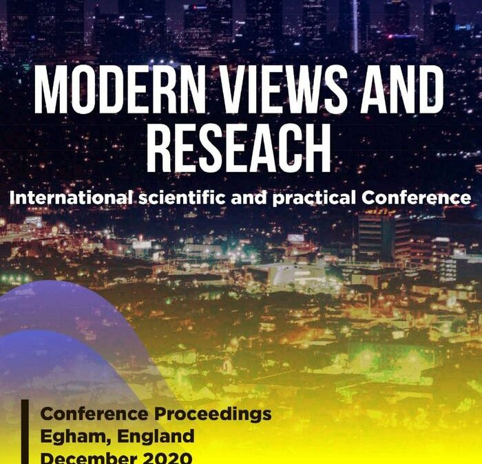 Modern views and research, December, 2020