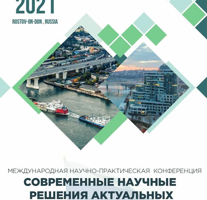 Современные научные решения актуальных проблем, январь, 2021