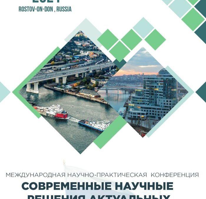 Современные научные решения актуальных проблем, февраль, 2021